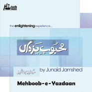 Junaid Jamshed - Aei Taiba