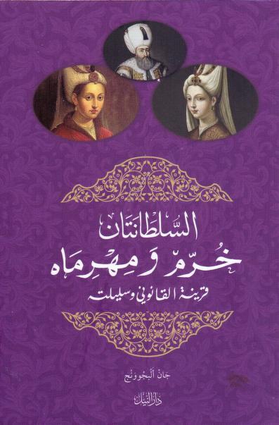 تحميل كتاب السلطانتان خرم ومهرماه pdf - جان ألبجوونج