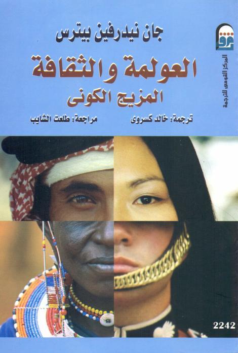 تحميل كتاب العولمة والثقافة pdf - جان نيدرفين بيترس