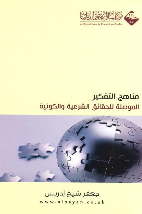 تحميل كتاب مناهج التفكير الموصلة للحقائق الشرعية والكونية pdf - جعفر شيخ إدريس