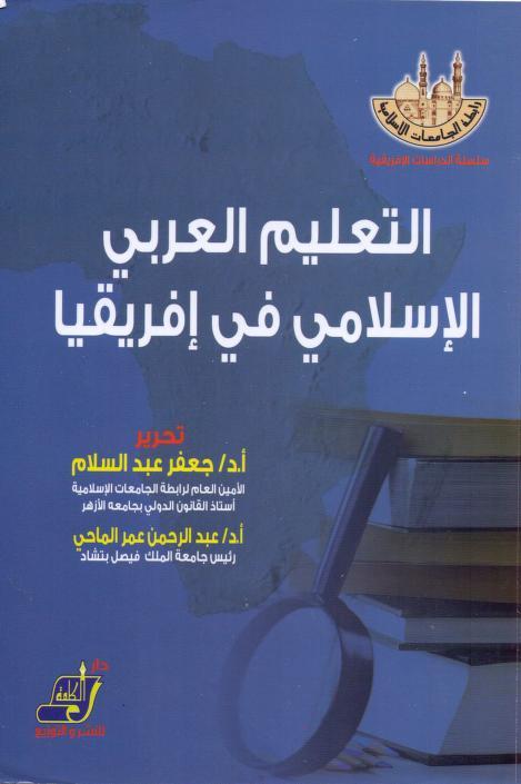 تحميل كتاب التعليم العربي الإسلامي في إفريقيا pdf - مجموعة مؤلفين