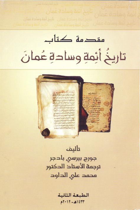 تحميل كتاب مقدمة كتاب تاريخ ائمة وسادة عمان pdf - جورج بيرسي بادجر